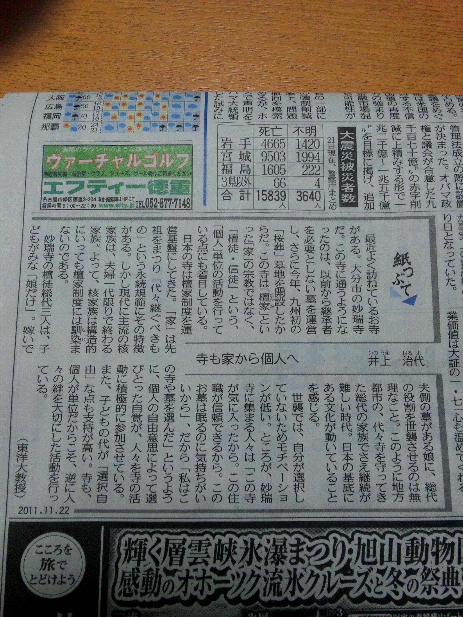 中日新聞夕刊より