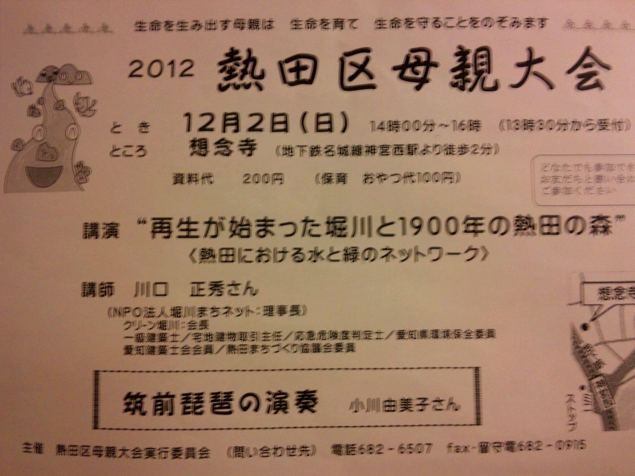 ご案内 12/2