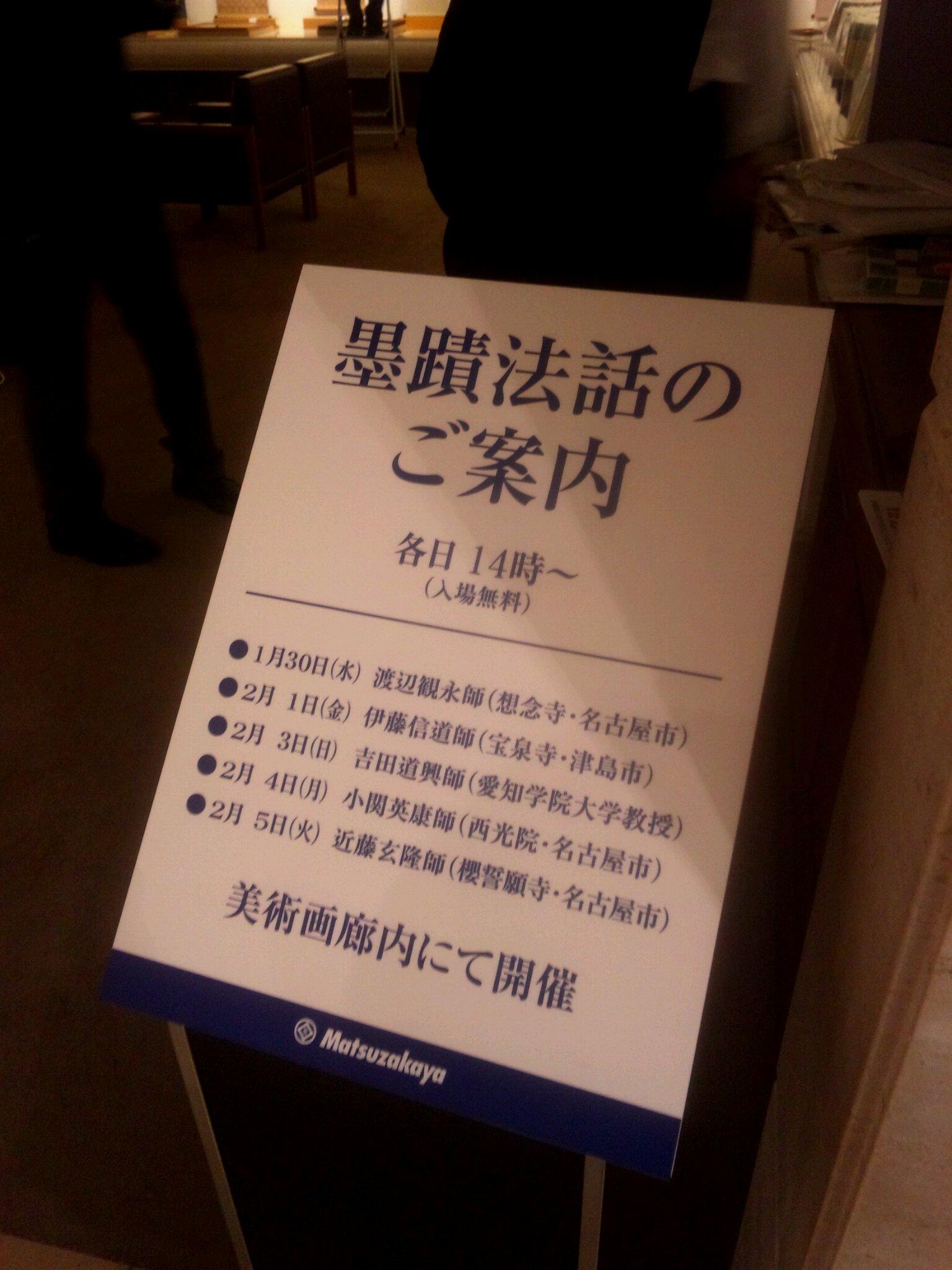 明日松坂屋でお会いしましょう